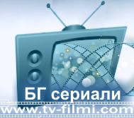 Български сериали
