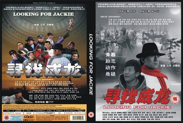 """""""В търсене на Джеки Чан"""" – """"Looking for Jackie"""""""