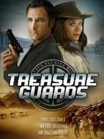 """""""Пазителите на съкровището"""" (""""Treasure Guards"""")"""