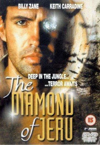 """""""Диамантът на Джеру"""" (""""The Diamond of Jeru"""")"""