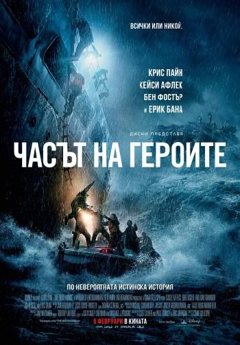 """Часът на героите"" (""The Finest Hours"")"